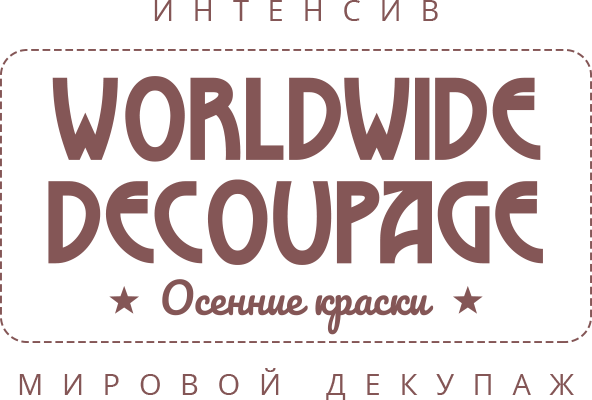 Интенсив Worldwide Decoupage